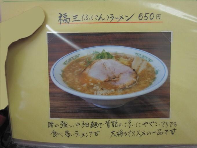 fukuzo_menu3