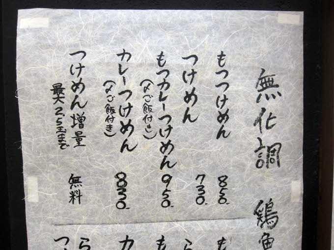 hosomichi_menu