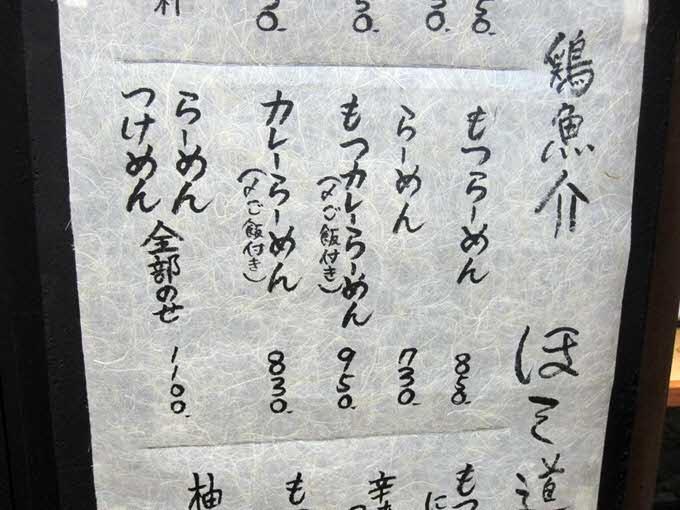 hosomichi_menu2