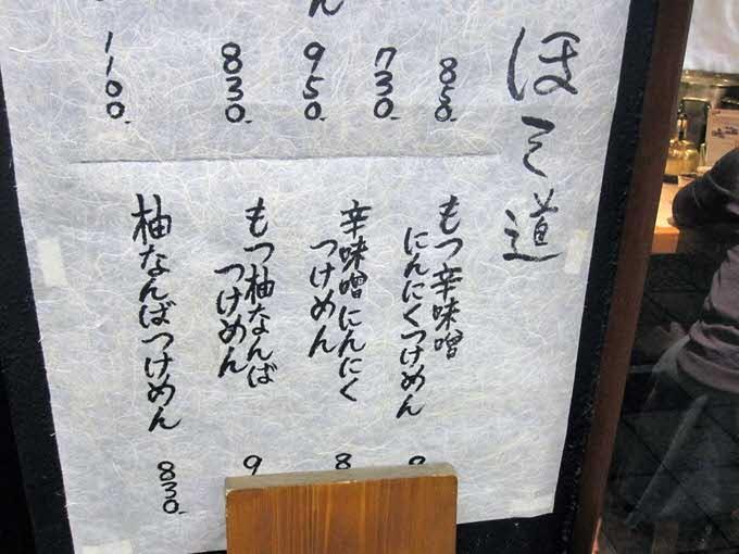hosomichi_menu3