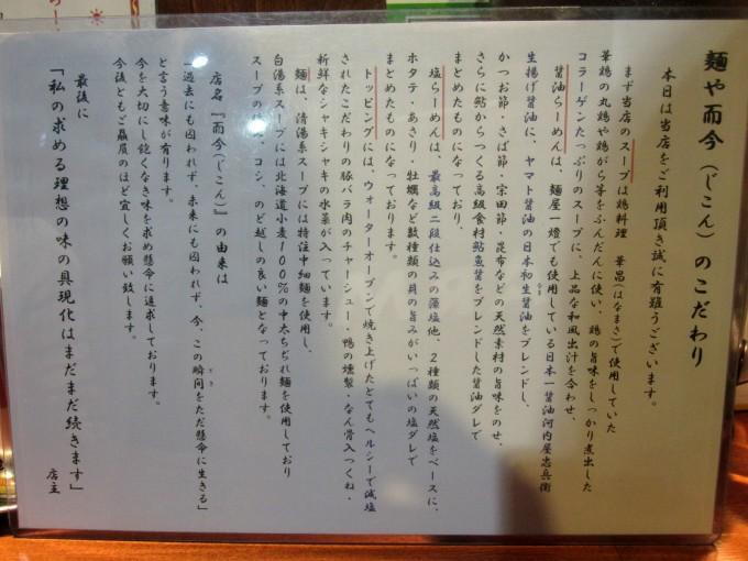 meny_jikon_kodawari