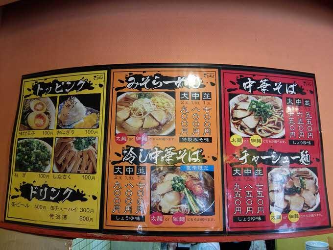 sarupapa_menu