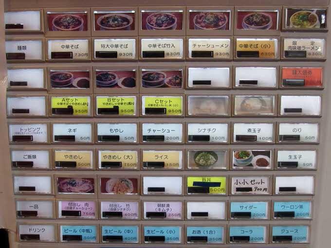 shinpukusaikan_kyobashi_menu
