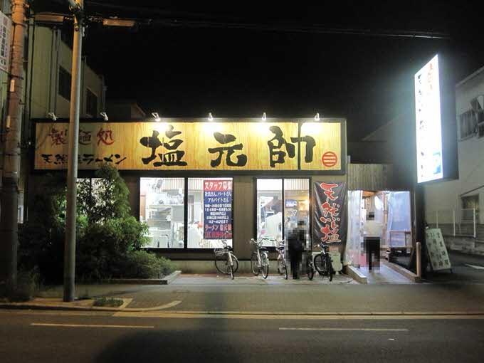 shiogensui_tatumi_front