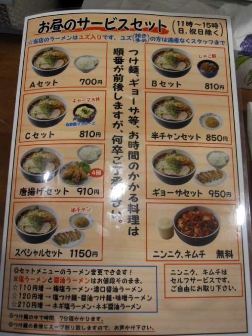 shiogensui_tatumi_menu3