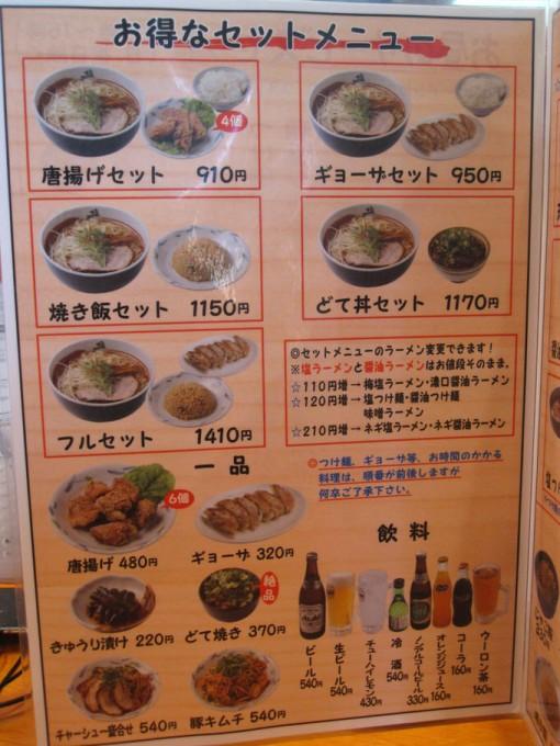 shiogensui_yao_menu2