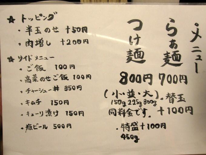 ageha_menu
