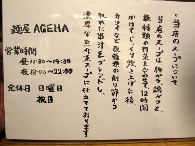 ageha_menu2
