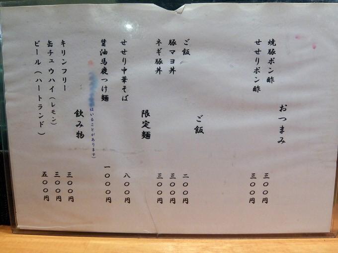 boyatetsu_menu