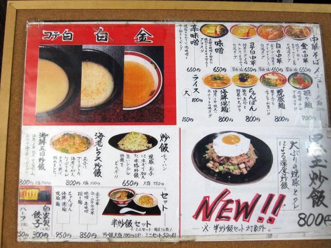 kamekichi_menu