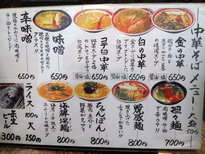 kameyoshi_menu1
