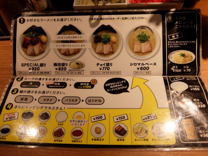 shiromaru_201509_menu