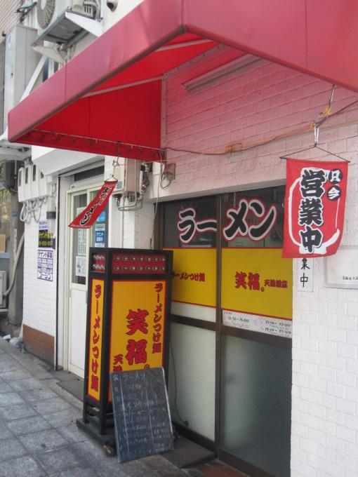 shofuku_tenmabashi_front