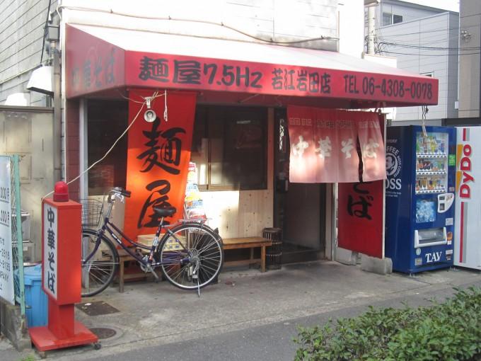 7.5Hz_wakaeiwata_front