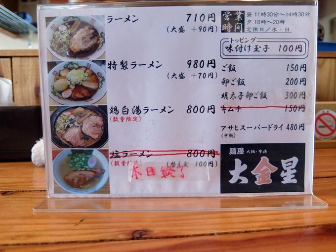 daikinboshi_201509_menu