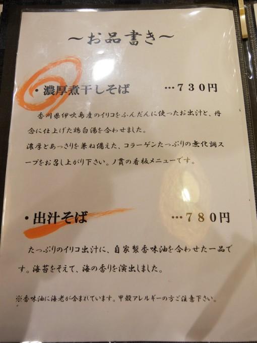hechikan_201510_menu