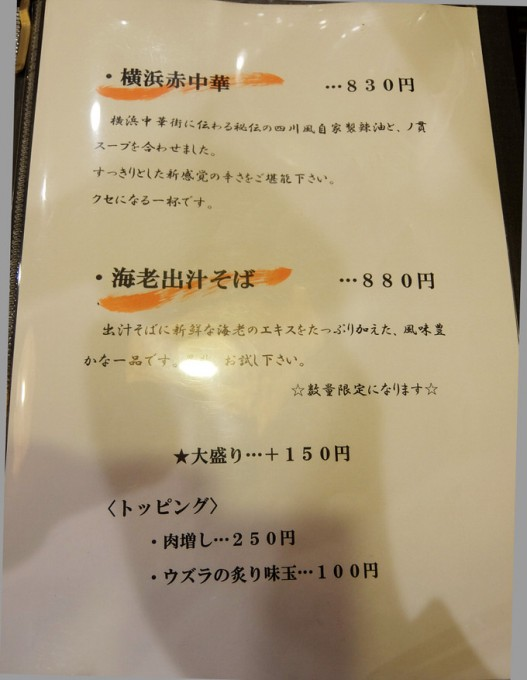 hechikan_201510_menu02