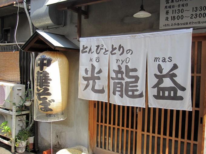 koryumasu_front