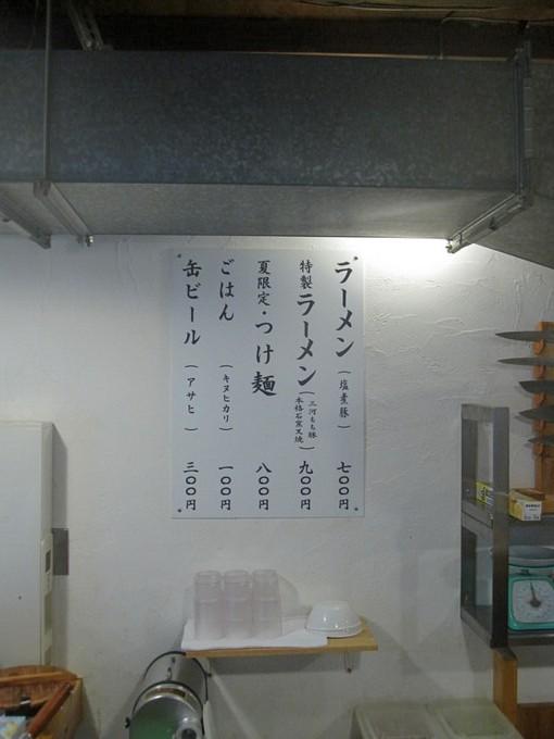 koryumasu_menu