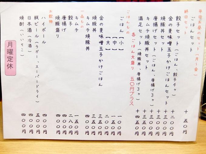 201509_hosomi_menu02