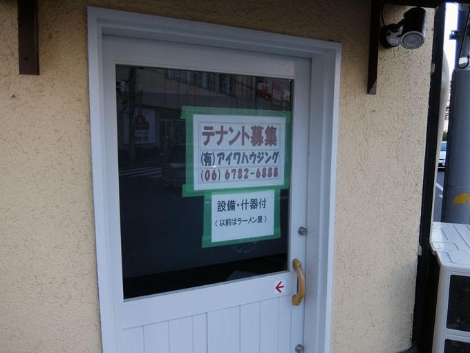 源二郎 閉店