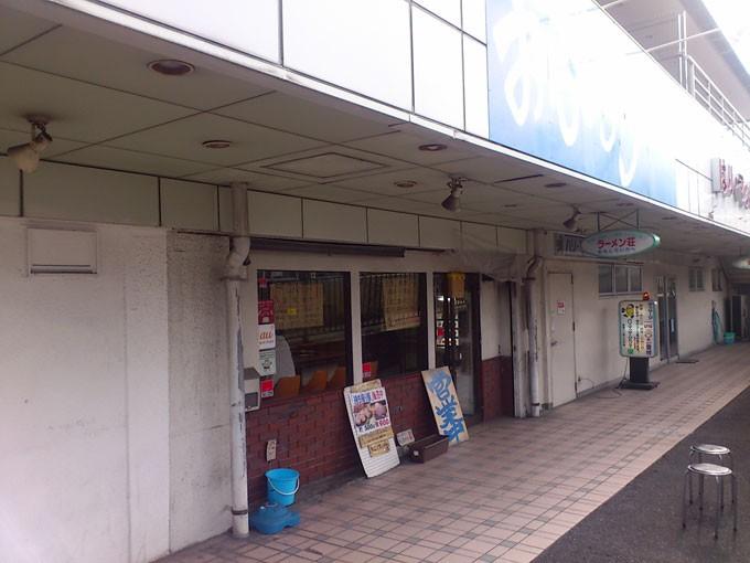 ramenso-omoshiroi_front