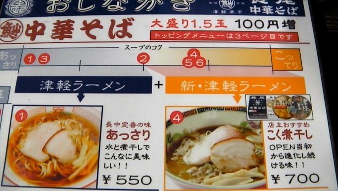 2012_nagaotyukasoba_menu