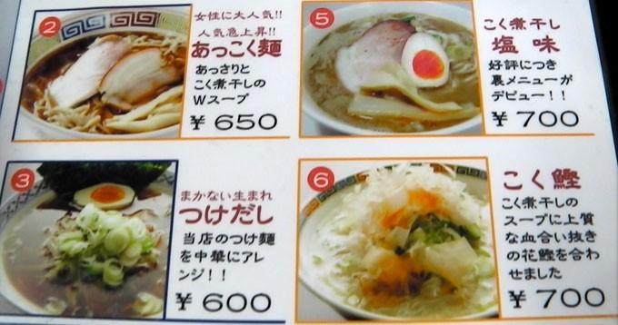 2012_nagaotyukasoba_menu02