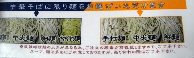 2012_nagaotyukasoba_menu03