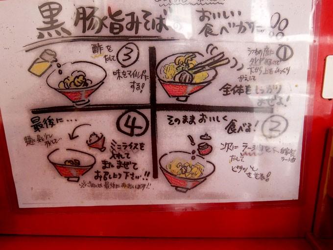 201511_kadoyasyokudo-imafukutsurumi_menu02