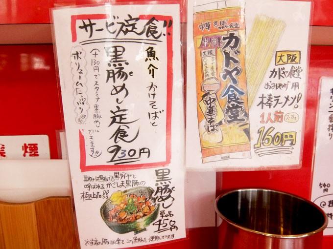 201511_kadoyasyokudo-imafukutsurumi_menu03