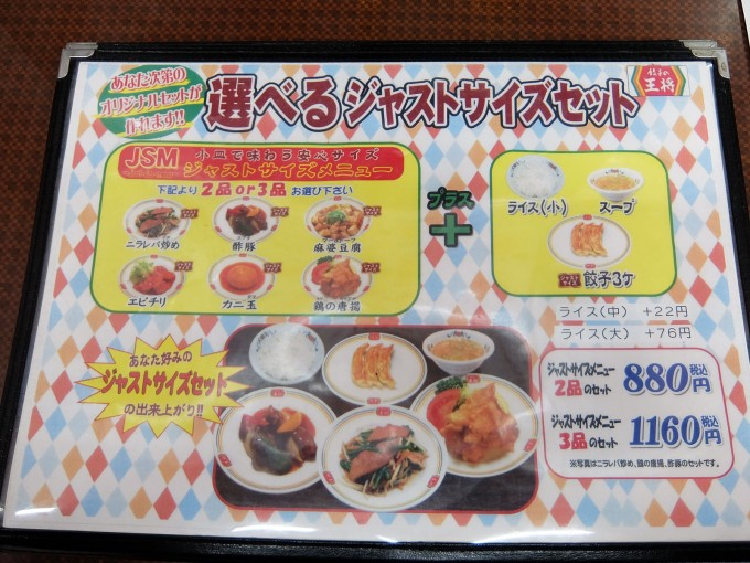201511_ohsho_tatsumi_menu02