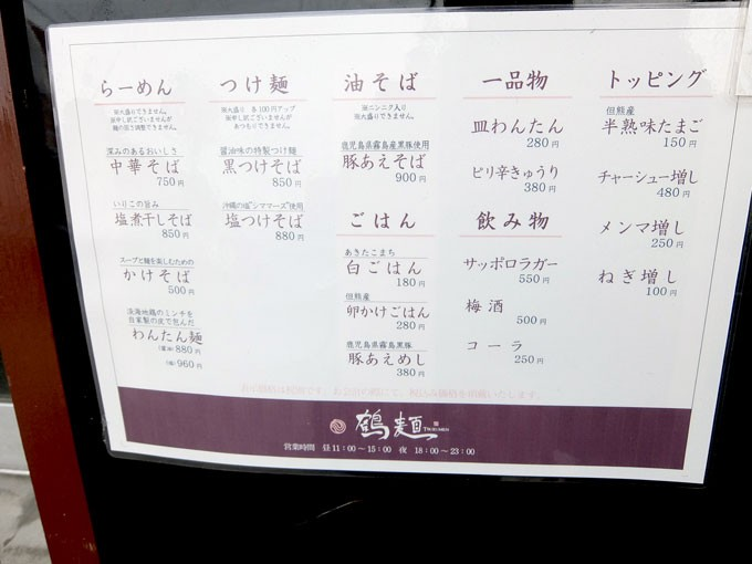 201511_tsurumen_menu