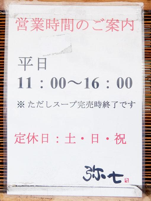 201512_yashichi_front2