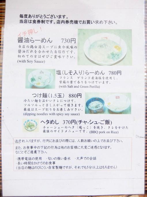 201512_yashichi_menu