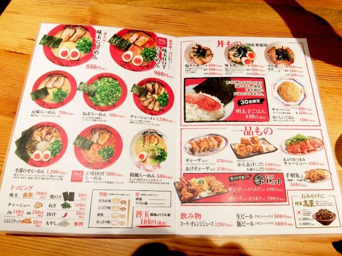2015_zundoya_yao_menu