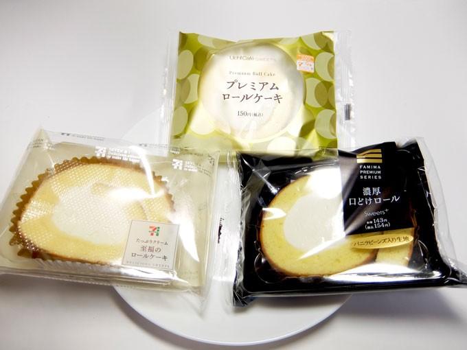 『コンビニスイーツ / ロールケーキ食べくらべ』セブン-イレブン・ファミリーマート・ローソンのロールケーキを食べくらべ