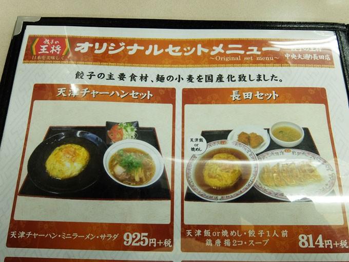 201511_ohsho-nagata_menu