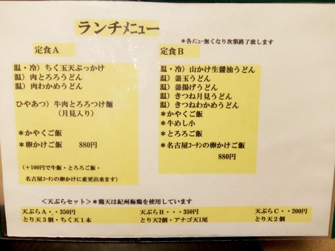 710_menu