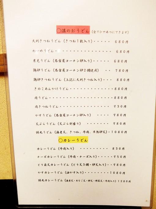 710_menu02