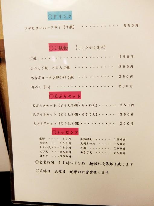 710_menu04