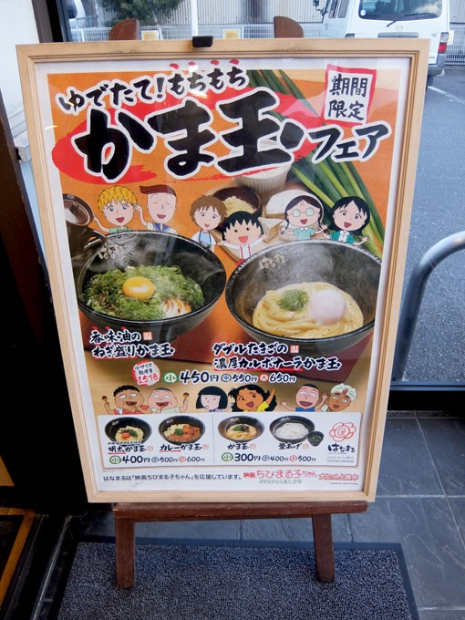 1601_hanamaru_menu