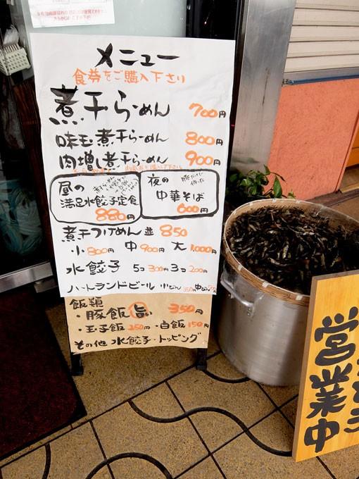 1601_rarara_menu
