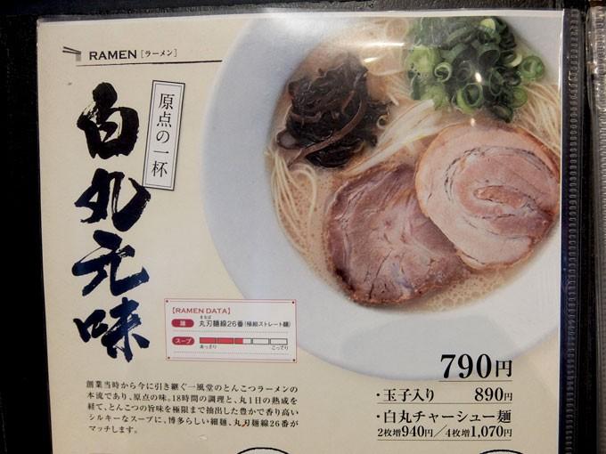 1602_ippudo_menu