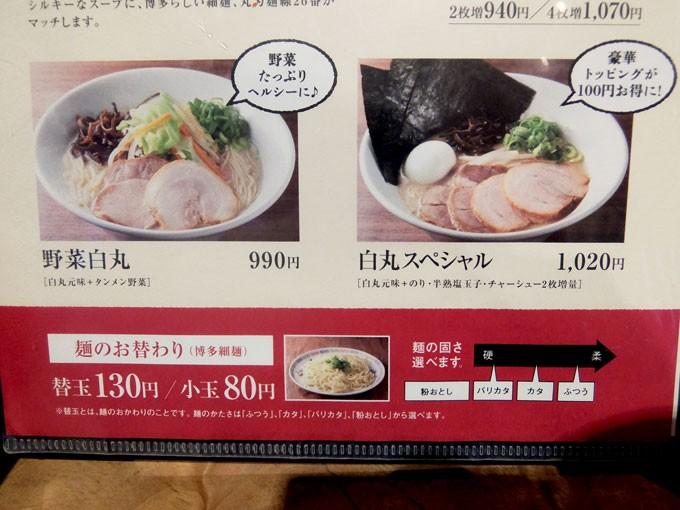1602_ippudo_menu02
