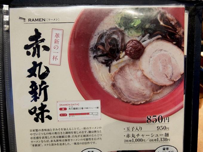 1602_ippudo_menu03