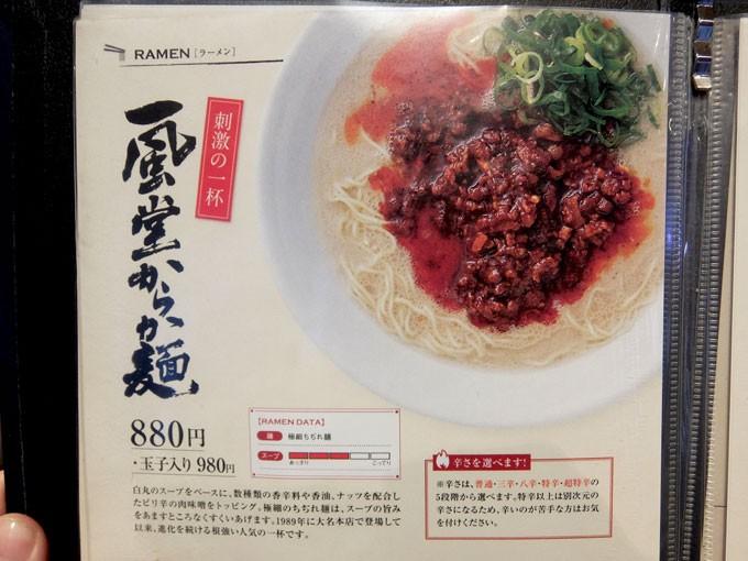 1602_ippudo_menu05