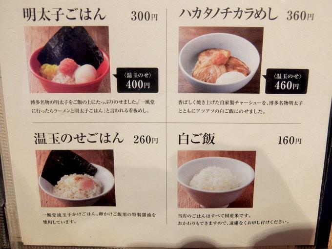 1602_ippudo_menu08