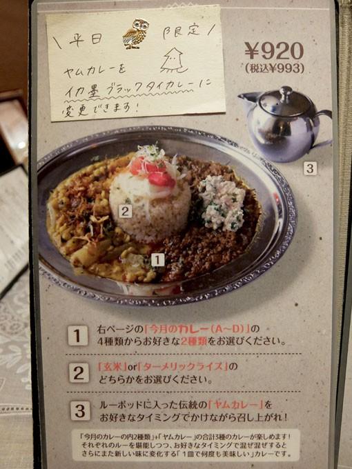 1602_kyuyamu_menu01