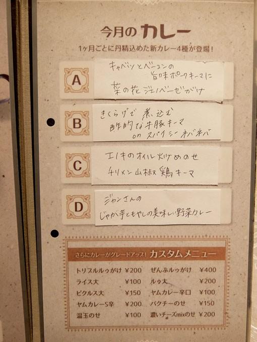 1602_kyuyamu_menu02